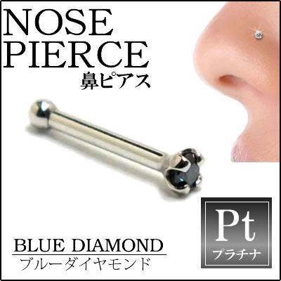 ブルーダイヤモンド0.15ctプラチナ950ノーズスタッド 鼻ピアス ノーズピアス本物のダイヤモンド 20G 20ゲージ ボディピアス 本物のプラチナ950 メンズ レディース 低アレルギー 高級 プレゼント ギフト お返し お礼 青いダイヤ ブルーダイヤ
