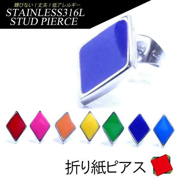 折り紙ステンレスピアス/1個販売 菱形 四角形 ダイヤ エナメルカラー 和風 サージカルステンレス メンズ レディース 20G 20ゲージ 耳 軟骨 キャッチピアス