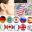 国旗ピアス/1個販売/日本/スイス/アメリカ/スコットランド/アルゼンチン/ロシア/イングランド/ソビエト連邦/イタリア/オーストラリア/ドイツ/スペイン/カナダ/フランス/イスラエル/イギリス/イタリア/旭日旗/オランダ/ブラジル/ハンガリー/