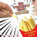 食品サンプルピアス/イヤリング(フライドポテト)(1個販売)...