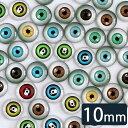 ショッピングガラス 10mmドールアイカボーションガラスパーツ/5個アソート アクセサリー ピアス イヤリング ネイル デコレーション 爪 スマホ クラフト DIY ハンドメイド 手作り おもしろ 面白い カボション ドーム 人形の眼 ぬいぐるみの目 ミール皿用 アニマル 動物 目玉 メダマ 人間 瞳 部品