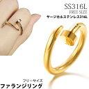 ゴールドネイルファランジリング(LRC382) サイズ/12号/13号/14号/15号/16号/17号/18号/19号/20号/21号/22号/23号/24号/25号 ステンレスリング 指輪 サージカルステンレス316L メンズ レディース ペアリング プレゼント ギフト 結婚式 クギ 釘 おもしろ 金 フリーサイズ