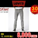 【30%OFF 即日配送】★リーバイス★ボトムス ジーンズ スキニー 511★LEVI'S★BOTTOMS JEANS Skinny 511(GRAY・グレー)