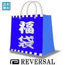 福袋 リバーサル REVERSAL 正規販売店 50000円相当です!※予約分は2017年福袋となります。年始より順次発送 A06B B1C C0D