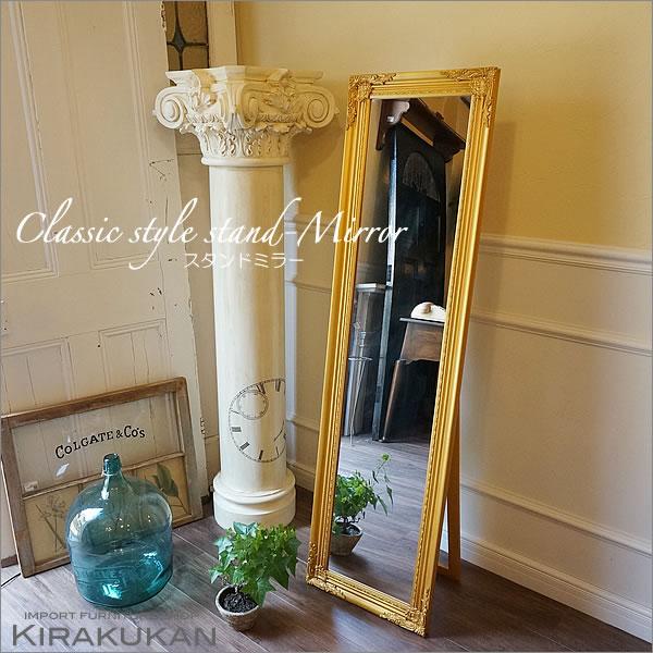 スタンドミラー 幅40センチ(ゴールド)【送料無料】クラシックデザインの姿見ミラーはアンティーク 姿見や壁掛け 姿見 全身鏡 姿見 【鈴木家具】