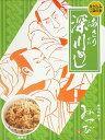 【あさりたっぷり】あさり深川めし-炊き込みご飯(レトルト)