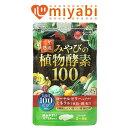 植物酵素 サプリ 二年熟成・植物酵素100 1袋60球入り 通常購入【みやび公式】
