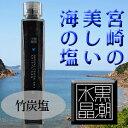 黒潮水晶 竹炭塩 大【宮崎産・青島・海水塩・天然・結晶塩・竹...