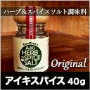 アイキスパイス★オリジナル40g 21種類のハーブ&スパイス&ヒマラヤ岩塩のミックス調味料 100%オーガニック*メール便不可
