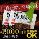 【メール便送料無料】宮崎特産 七輪手焼き「鶏の炭火焼2パック」 =360g 常温保存OK 炭火焼き