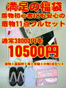 ◆今だけ送料無料◆2017年★着物福袋限定50セット販売★着物初心者にも安心小紋着物11点フルセット