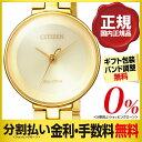 |最大1万円OFFクーポン 24日23:59まで|シチズン エル EW5505-53P レディース 腕時計 (分割)