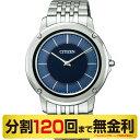 |最大1万円OFFクーポン 24日23:59まで|高級ボックス進呈|シチズン エコドライブワン AR5050-51L ステンレス メンズ腕時計 (120回)