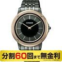 |最大1万円OFFクーポン 24日23:59まで|高級ボックス進呈|シチズン エコドライブワン AR5054-51E ステンレス メンズ腕時計 (60回)