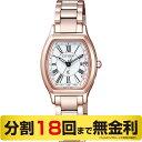 |xC ポーチ プレゼント|シチズン クロスシー ES9354-51A サクラピンク チタン 電波ソーラー 腕時計 (18回)