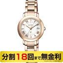 |xC ポーチ プレゼント|シチズン クロスシー ハッピーフライト ES9444-50A サクラピンク チタン 電波ソーラー レディース腕時計 (18回)