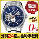 【クーポンあり】オリエントスター モダンスケルトン 限定モデル WZ0221DK メンズ 自動巻 腕時計 (24回無金利)