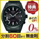 【お得クーポンあり】セイコー アストロン SBXB089 ワールドタイム チタン GPS電波ソーラー 腕時計 (60回無金利)