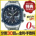 【お得クーポンあり】セイコー アストロン SBXB005 クロノグラフ チタン GPS電波ソーラー 腕時計 (30回無金利)