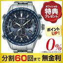 【お得クーポンあり】セイコー アストロン SBXB005 クロノグラフ チタン GPS電波ソーラー 腕時計 (60回無金利)