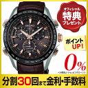 【3%OFFクーポン】セイコー アストロン SBXB025 チタン GPS電波ソーラー クロノグラフ 腕時計 (30回無金利)