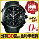 【お得クーポンあり】セイコー アストロン ジウジアーロ 限定モデル SBXB121 クロノグラフ チタン GPS電波ソーラー 腕時計 (30回無金利)