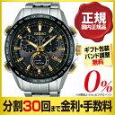 【お得クーポンあり】セイコー アストロン SBXB007 クロノグラフ チタン GPS電波ソーラー 腕時計 (30回無金利)