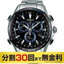 【お得クーポンあり】セイコー アストロン SBXB099 クロノグラフ チタン GPS電波ソーラー 腕時計 (30回無金利)