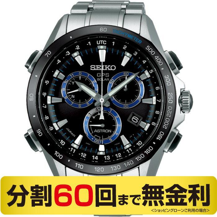 【3000円OFFクーポンあり】セイコー アストロン SEIKO ASTRON SBXB099 クロノグラフ チタン GPS電波ソーラー 腕時計 (60回無金利)