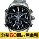 【お得クーポンあり】セイコー アストロン SBXB099 クロノグラフ チタン GPS電波ソーラー 腕時計 (60回無金利)