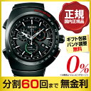 【10%OFFクーポンあり】セイコー アストロン ジウジアーロ 限定モデル SBXB121 クロノグラフ チタン GPS電波ソーラー 腕時計 (60回無金利)