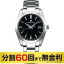 |最大1万円OFFクーポン 24日23:59まで|60周年クロス プレゼント|グランドセイコー SBGX261 クオーツ メンズ腕時計 (60回)