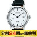 |最大44倍!(店内ポイント)30日9:59まで|セイコー プレザージュ コアショップ専用モデル 琺瑯ダイヤル SARX065 自動巻 メンズ腕時計 (24回)