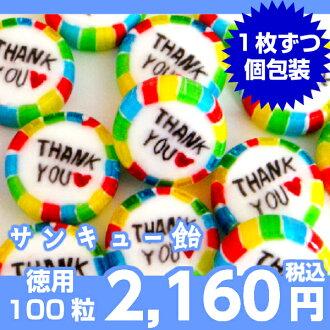 謝謝你糖果 (準備糖果蘋果香精) 巨型總理 100 粒成手了糖果所有包裝商業糖果感恩節禮品糖果的謝謝謝謝你婚禮情人節白色巨量新娘婚禮事件大袋 4 枚或更多購買與 10P19Jun15