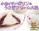 小倉とマーガリンのうさぎクリーム大福 画像2
