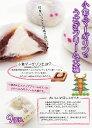 小倉とマーガリンのうさぎクリーム大福 画像3