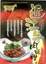 近江牛肉味噌