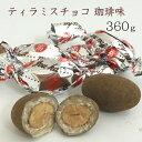 ティラミスチョコ 珈琲味 個包装込360g入 〈徳用 アーモ...