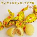 ティラミスチョコ バナナ味 個包装込345g〈徳用 アーモン...