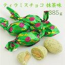 ティラミスチョコ 抹茶味 個包装込385g〈徳用 アーモンド...