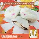 マロンうさぎクリーム大福 9個入 (国内土産 おみやげ 土産 マロン 栗 秋 お茶 スイーツ 和菓子)