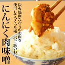 【土産】【大阪お土産】【ご飯のお供】炭火焼肉たむらのにんにく肉味噌 お取り寄せグ