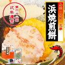 【三重県お土産】伊勢・志摩・鳥羽 浜焼煎餅 6種類の海鮮せんべい詰め合わせ 24枚入 (国内土産 三