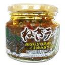 ケース単位の購入でお得!(1本あたり486円) 深谷ねぎを使用してつくった食べるラー油!