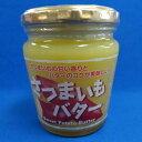 【楽天DEAL】さつまいもバター 230g 【自然なさつまいもの甘い香り】