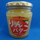 【楽天DEAL】りんごバター 230g 【自然なりんごの味わい】