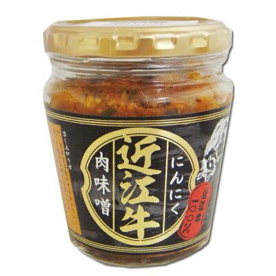 近江牛にんにく肉味噌