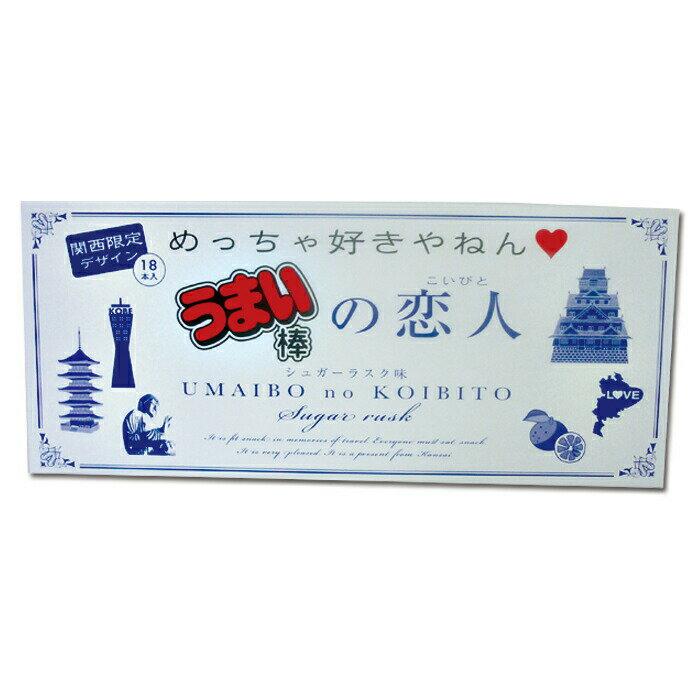関西 お土産 うまい棒の恋人 シュガーラスク味 ...の商品画像