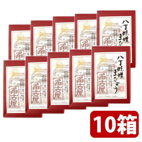 【まとめ買い割引・送料無料】名古屋限定まるや・八丁味噌饅頭(小)15個入 10箱セット