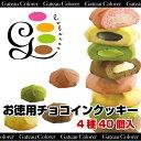 【徳用】ガトークロレ(チョコインクッキー)40個入 【プレーン・ココア・いちご・抹茶4種各10個入】